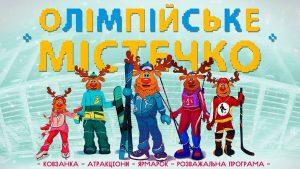 19-20 ДЕКАБРЯ PRESENT CHALLENGE В ОЛИМПИЙСКОМ ГОРОДКЕ