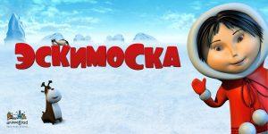 Сеть кинотеатров «Мультиплекс» и МБФ Хороших дел приглашают детей и взрослых на презентацию первого в Украине «Мультжурнала»!