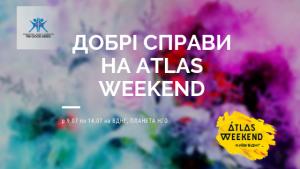 Зустрінемось на Atlas Weekend – 2019