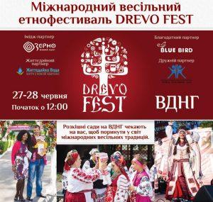 III Международный фестиваль свадебных традиций«DREVO FEST»