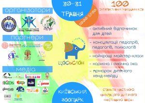 В Киеве пройдет фестиваль детского handmade творчества «ЧтотоСлон»