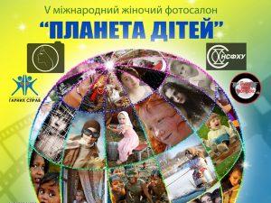 5 Международный женский фотосалон «Планета детей»