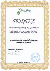 podyaka_myuzik_kemp