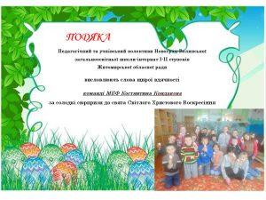 podyaka_shkoli