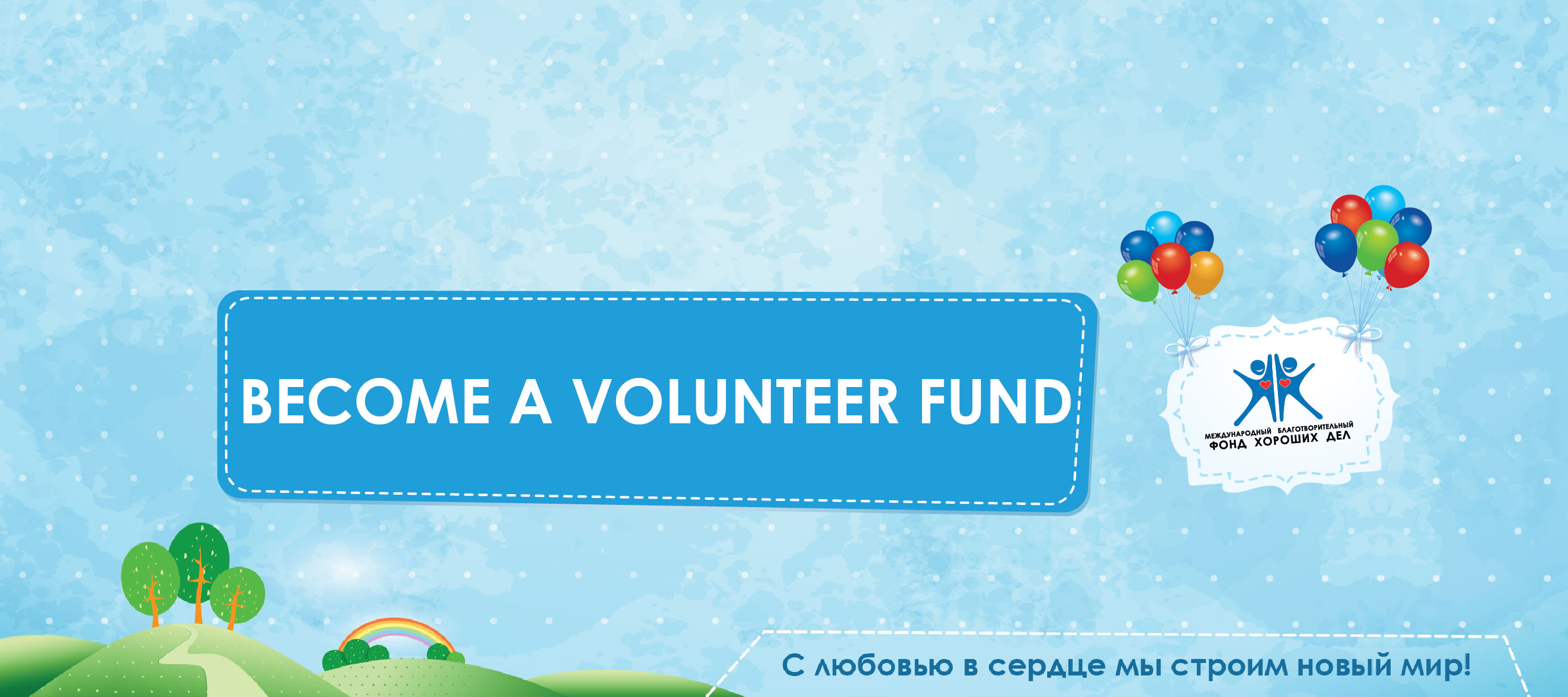 BECOME A VOLUNTEER FUND_1 copy 2